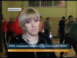 Вести-Спорт Алания